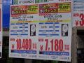 アキバ特価情報(2014年3月13日~3月16日)