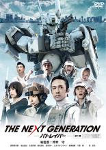 実写版パトレイバー、第1章のBD/DVDは4月26日に一般発売! 映像特典はメイキングやロングインタビュー