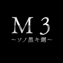 佐藤順一×岡田麿里×河森正治のオリジナル作品! TVアニメ「M3~ソノ黒キ鋼~」、4月スタート