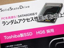 東芝の新型SSD「HG6」がついに登場! 128GB/256GB/512GBの3モデルがCFDから発売に