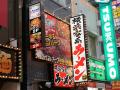 家系ラーメン「壱角家 秋葉原店」、3月20日にオープン! ステーキ/ハンバーグ「鉄板王国」はスタミナ丼「どんどん」へ統合