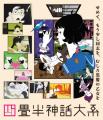 ノイタミナ史上最高傑作の神アニメ! 名作「四畳半神話大系」、BD-BOXを6月18日に発売