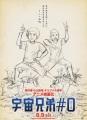 8月公開の劇場版アニメ「宇宙兄弟#0」(ナンバーゼロ)。主題歌が、ユニコーンの「早口カレー」と「Feel So Moon」に決定!
