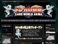 「トレカの洞窟 CARD WORLD AKIBA」、4月上旬オープン! TCGショップ「トレカの洞窟」の新店