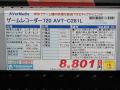 9千円台の外付けゲームキャプチャー! AVerMedia「AVT-C281L」発売