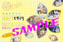 日英JK交流アニメ「きんいろモザイク」、続編制作が決定! 5月4日には声優ユニット「Rhodanthe*」のライブ