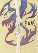 岩明均「寄生獣」、TVアニメ版が2014年内にスタート! 実写映画版は2部作で公開予定