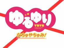 \アッカリーン/ OVA「ゆるゆり なちゅやちゅみ!」、2014年内にリリース決定! 劇場上映も実施