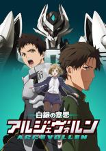 オリジナルTVアニメ「白銀の意思 アルジェヴォルン」、7月スタート! スタッフやキャストも明らかに