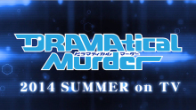 「DRAMAtical Murder」、2014夏にTVアニメ化! スタッフやキャストも発表