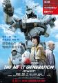 実写版パトレイバー、第2章のポスタービジュアルとストーリーを公開! 竹中直人が謎の最強ゲーマーオヤジ役でゲスト出演