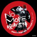 劇場CM「NO MORE 映画泥棒」、カメラ男とパトランプ男が可動フィギュアに! 予約受付開始