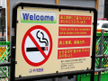 秋葉原公園、改修工事終了で4月中旬にオープン! 喫煙所は設置せず