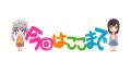 TVアニメ「のんのんびより」、第2期の製作が決定! 「I'll be Back!! なのん」