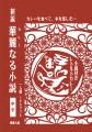 小説付きレトルトカレー「華麗なる小説」、発売! 本とカレーの聖地・神保町の文化をパッケージ化