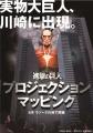 進撃の巨人、川崎プロジェクションマッピングを特番で生中継! 声優トークや視聴者参加型も