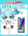 初音ミクBMW、個人スポンサー特典「ねんどろいどレーシングミク2014 ver.」にSUPER GT開幕戦優勝記念グッズを追加!