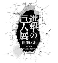 「進撃の巨人展」、2014冬に東京・上野で開催! 上野の森美術館を全館ジャック