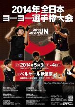 「全日本ヨーヨー選手権大会」、2014年は5月に秋葉原で開催! 2015年には東京で世界大会