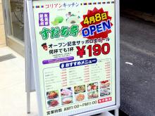 韓国料理「すだち亭」がオープン、西日暮里から秋葉原に移転