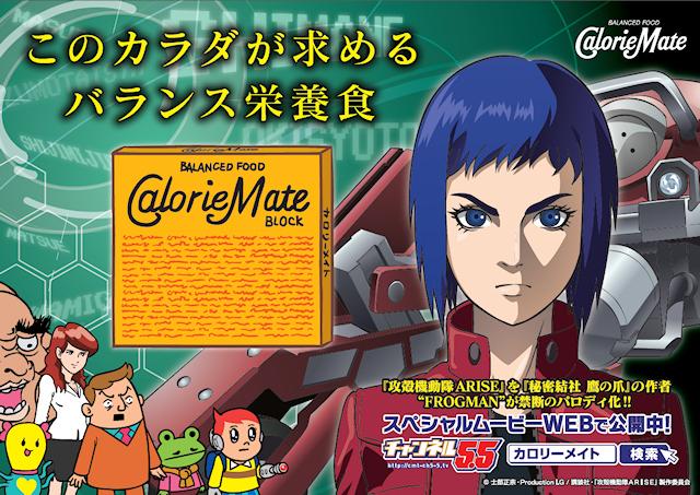 「攻殻機動隊ARISE」、パロディ作となるWEBアニメ版を配信! FROGMANによるアニメ化プロジェクト「チャンネル5.5」の第2弾
