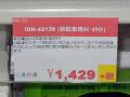 安価な自転車用ホイールライト「DN-42139」が上海問屋から!