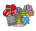 「オオカミ少女と黒王子」、TVアニメ化が決定! ドS王子:櫻井孝宏/見栄っ張り女子:伊藤かな恵