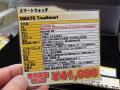 実売4万円超のハイエンドスマートウォッチ「TrueSmart」がOmateから!