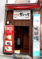 居酒屋「博多中洲ぢどり屋」、秋葉原店が「好波」跡地にオープン