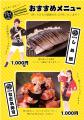 「串揚げ居酒屋 おもてなし」、4月23日に「祭り居酒屋 おもてなし」としてリニューアルオープン! わずか4ヶ月で