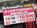 UHS-II規格対応のSDカード「Extreme PRO SDHC UHS-II」がSanDiskから!