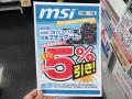 アキバ特価情報(2014年4月15日~4月20日)