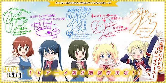 日英JK交流アニメ「きんいろモザイク」、続編はTV第2期シリーズに! 「Rhodanthe*」ライブはチケット完売