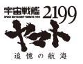 ヤマト2199、完全新作劇場版「星巡る方舟」は12月6日に公開! 10月11日には総集編「追憶の航海」をイベント上映
