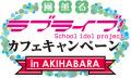 「風薫る『ラブライブ!』カフェキャンペーン in AKIHABARA」、詳細を発表! 秋葉原の2店で4月25日から
