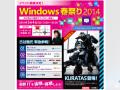 「DSP版Windows 8.1 Pro Update 限定パック」が4月25日から予約受付スタート! 窓辺ななみとクラウディアの応援ソング付き