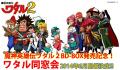 魔神英雄伝ワタル、イベント「ワタル同窓会」を6月に開催! ワタル2のBD-BOX特典詳細も明らかに