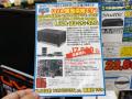 Bay Trail-M採用の重量190gのミニPCがECSから発売に! 電源コネクタはMicroUSB