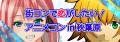 【街コン】「アニメコンin秋葉原」、5月17日に開催! 男性は社会人のみ対象で女性は参加費1,900円
