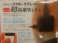 重量19gの11ac対応ホテル用Wi-Fiルーター! バッファロー「WMR-433-BK」発売