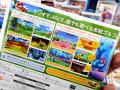 「マリオゴルフ ワールドツアー」、「チャイルド オブ ライト」など今週発売の注目ゲーム!