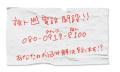 TVアニメ「ノラガミ」、神谷浩史による「夜ト電話」が着信100万件を突破!  最終日の5月9日はボイスパターンを集中的に切り替え