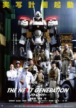 実写版パトレイバー、全7章の海外上映が決定! まずは第1章を4月24日より韓国で