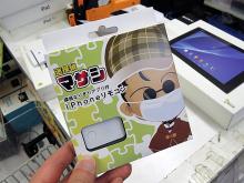 iPhone/iPad専用のカメラシャッター「迷探偵マサシ」がイオシスから!