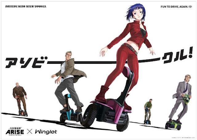 攻殻機動隊ARISE、トヨタとコラボでロジコマ仕様の「Winglet」が登場! 試乗会はゲームコンテンツ付き特別コースで
