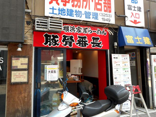 家系ラーメン「豚骨番長」、アキバに4月27日オープン! JR秋葉原駅昭和通り口
