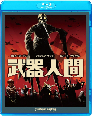 大山のぶ代、肝付兼太、たてかべ和也、小原乃梨子など ホラー映画「武器人間」の吹き替えに「ドラえもん」の新旧キャストが集結!