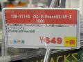 HDD風デザインのiPhone 5s/5用ケースが上海問屋から!
