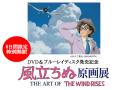 「風立ちぬ」、原画展を東京ソラマチで開催! イメージボード、メカ設定、キャラ設定、背景画、美術ボードなど原画100点以上