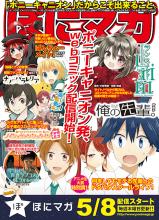 ポニーキャニオン、無料WEBコミックサービス「ぽにマガ」を開始!  アニメ作品のコミカライズなども予定